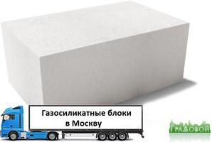 Газосиликатные блоки Москва