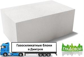 Газосиликатные блоки Дмитров