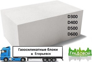 Газосиликатные блоки Егорьевск