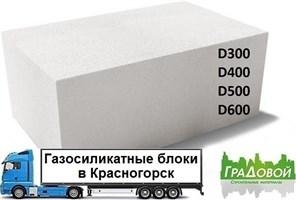 Газосиликатные блоки Красногорск