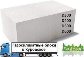 Газосиликатные блоки Куровское