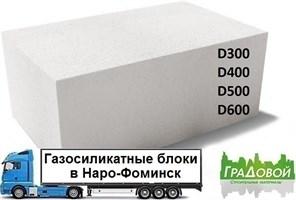 Газосиликатные блоки Наро-Фоминск