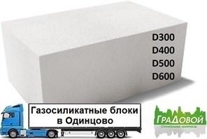 Газосиликатные блоки Одинцово