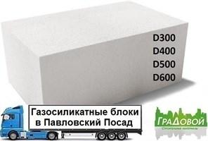 Газосиликатные блоки Павловский Посад