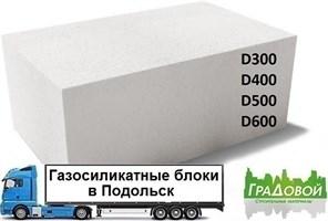 Газосиликатные блоки Подольск