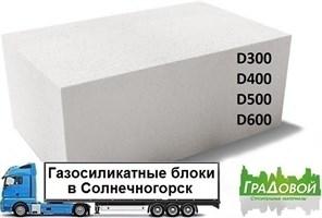 Газосиликатные блоки Солнечногорск