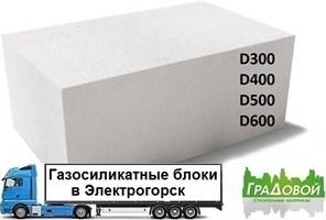 Газосиликатные блоки Электрогорск