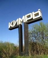 Газосиликатные блоки Кимры